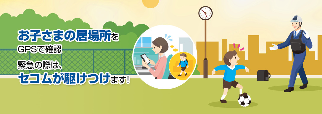 GPSによる防犯・盗難対策に セコムのサービス【ココセコム】